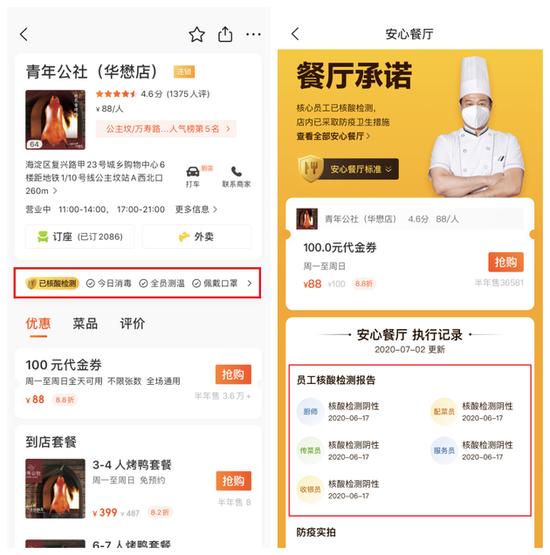"""美团""""安心餐厅""""标准升级 面向北京餐厅上线""""已核酸检测""""标签"""