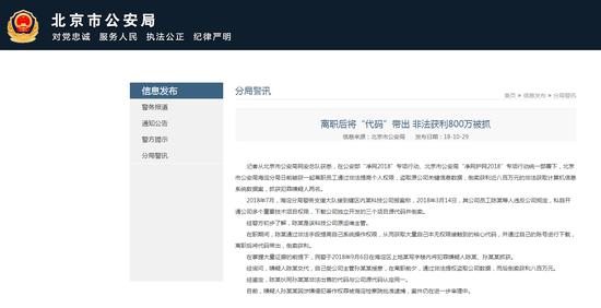 北京海淀某科技公司员工离职带走代码 获利800万被抓