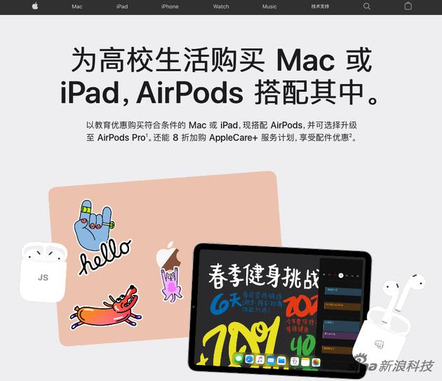 苹果2020年教育优惠开始 买iPad或Mac送AirPods
