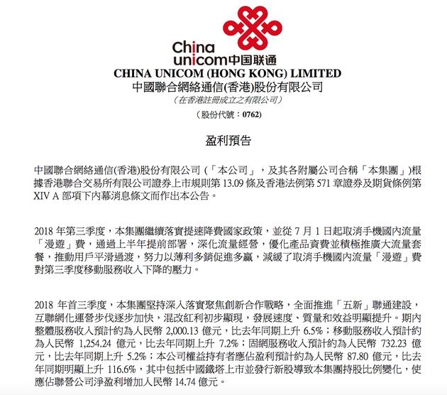 中国联通公布前三季度业绩预告:利润总额约105亿元 证券配资