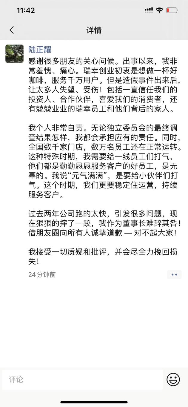 瑞幸董事长陆正耀回应22亿元财务造假:个人非常