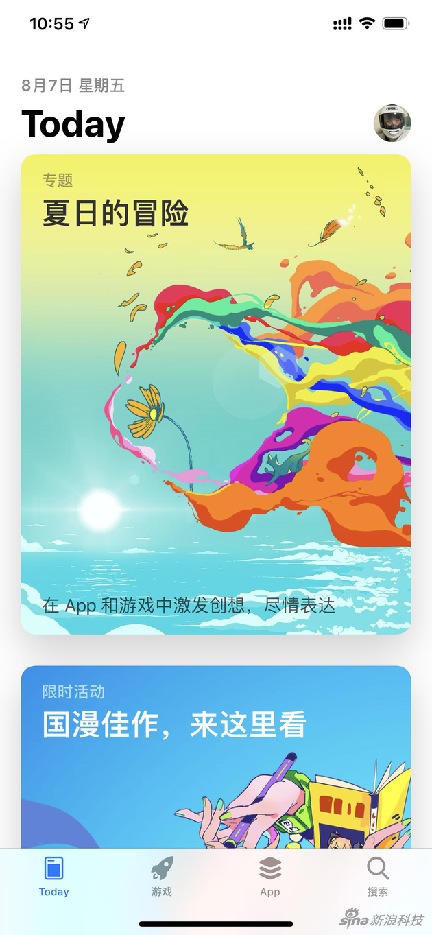 "App Store上新Today专题,主题是""夏日的冒险"""