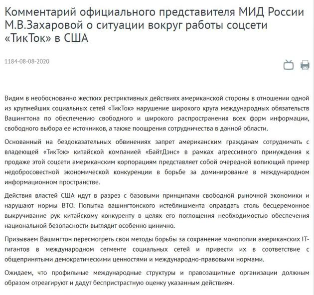 俄罗斯外交部发布发言人评论 称美国禁用TikTok是