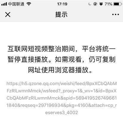 微信解封微视短视频