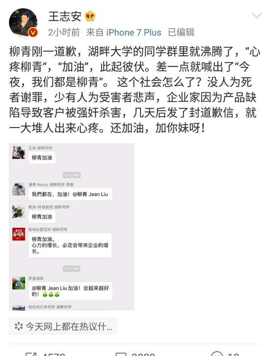 王志安微博截图