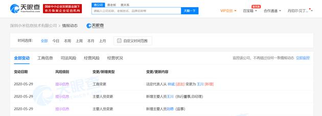 林斌卸任深圳小米信息技术有限公司法定代表人
