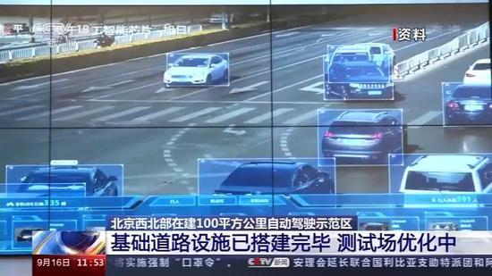 北京在建100平方公里自动驾驶示范区 基础道路设施已搭建完毕
