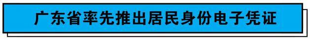 广东率先推出居民身份电子凭证 实