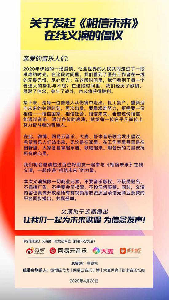 百位华语歌手将参加云义演 用音乐的力量安抚心