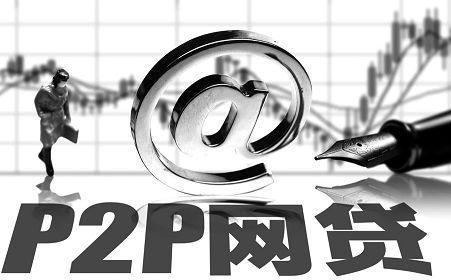 多家网贷平台提交自查报告 北京现场检查工作启动