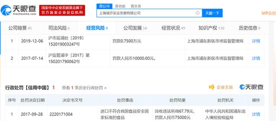 罗永浩直播推荐每日黑巧 曾因虚假宣传被罚750