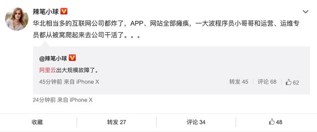 网友@辣笔小球 在微博上反馈