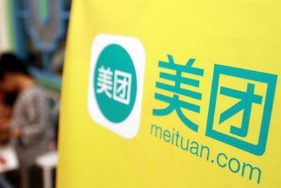 美团IPO香港预路演已启动 9月20日正式登陆港交所