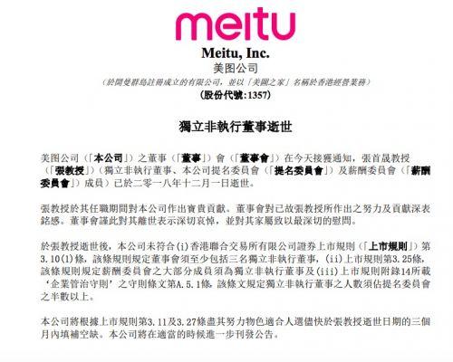 美图公司:对独立非执行董事张首晟的离世表示深切哀悼 股票行情