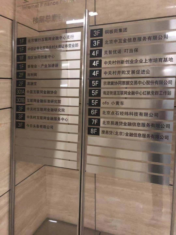 """ofo确认""""搬迁总部"""":新址已挂牌办公 股票行情"""