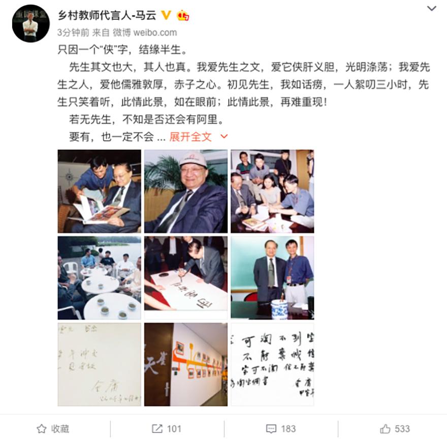 马云悼念金庸:愿阿里变成先生的另一种遗产,走完102年 证券资讯