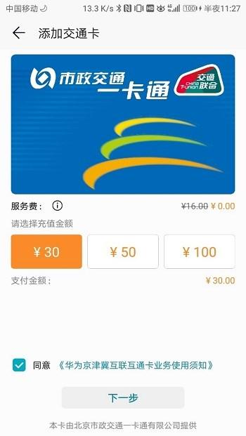 华为钱包上线福利:京津冀一卡通开卡免费 证券配资