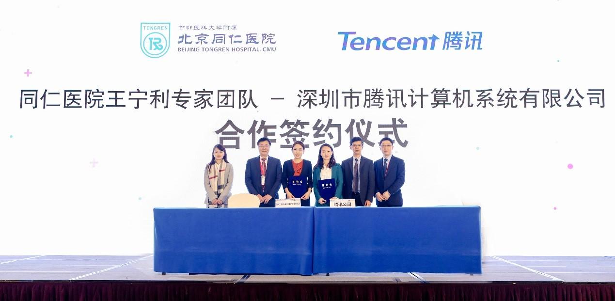 腾讯携手同仁医院王宁利专家团队 启动青光眼AI影像研究 证券资讯