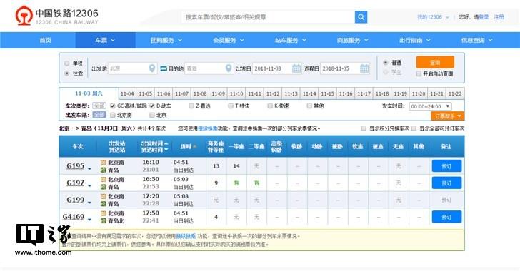 先睹为快!新版中国铁路12306网站初体验:这不是旅游网站? 股票配资