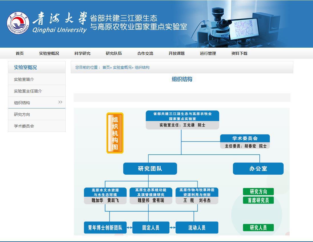 天河工程被指荒诞后,清华、青海大学、青海省科技厅三缄其口 证券配资