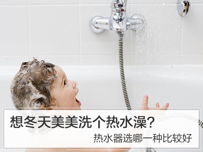 想冬天美美洗个热水澡?热水器选哪一种比较好 股票行情