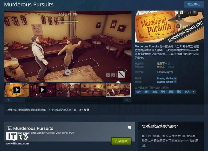 Steam喜加一:原价70元猎杀游戏《Murderous Pursuits》免费领 股票行情