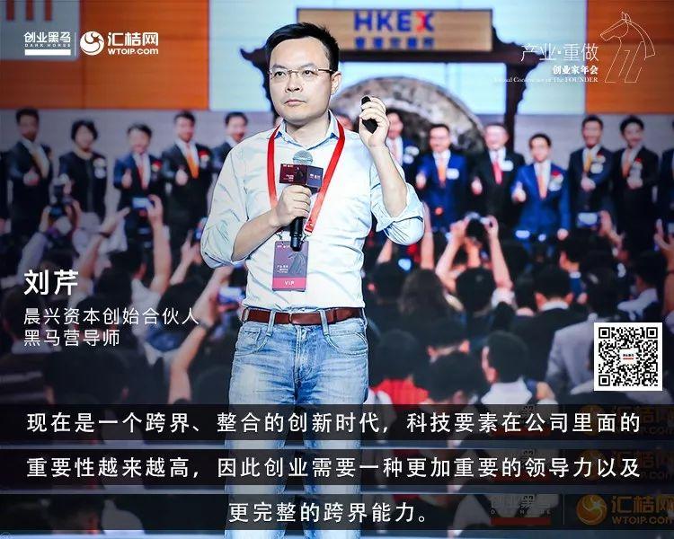 晨兴资本刘芹:VC本质上是选择和陪伴最优秀的创业者 股票配资