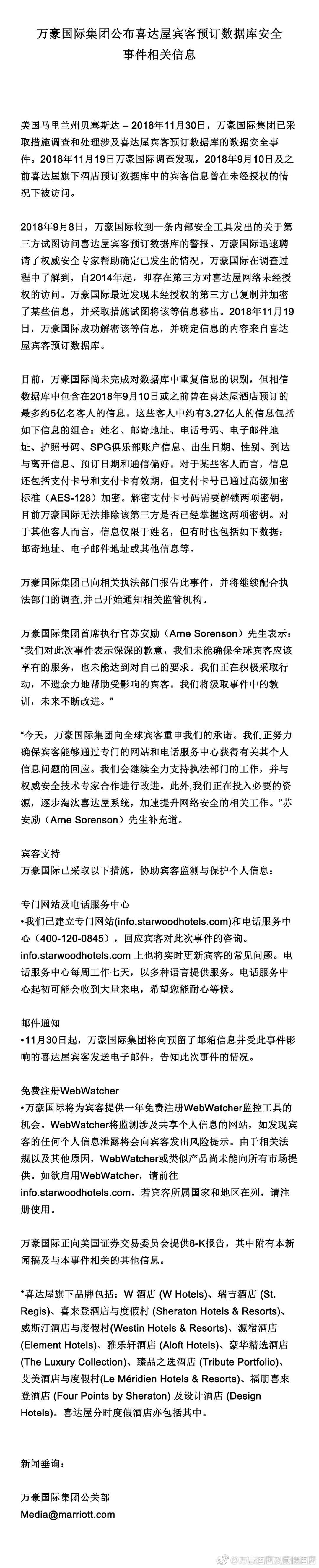 万豪-正给信息遭泄露顾客发邮件 正调查是否涉及中国 证券资讯