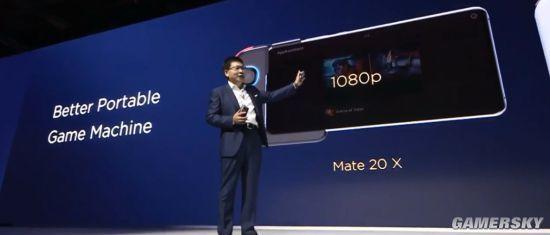 华为:Mate 20 X是比Switch更好的便携式游戏机 证券资讯